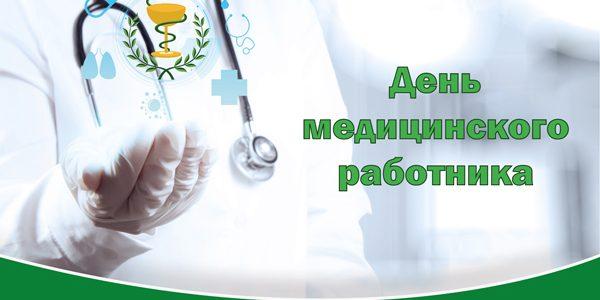 Доклад главного врача на дне медицинского работника 673