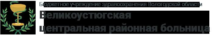 БУЗ ВО Великоустюгская ЦРБ